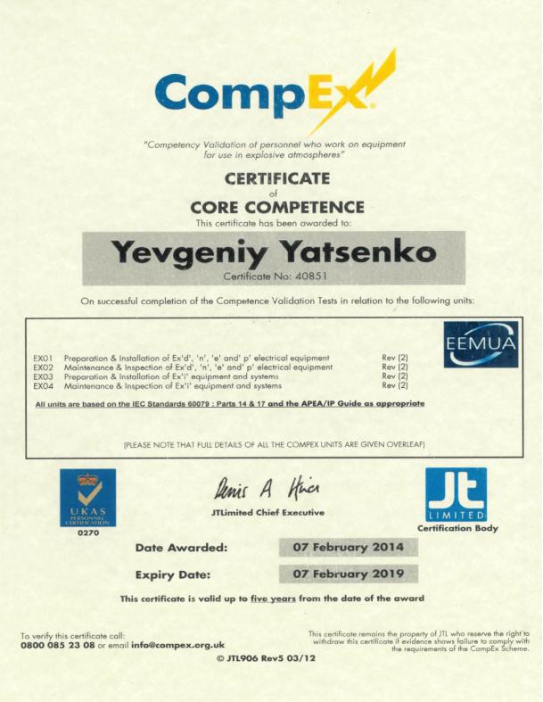 Сертификат CompEx